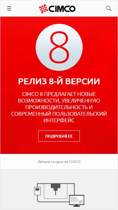 cimco_mobile2.jpg
